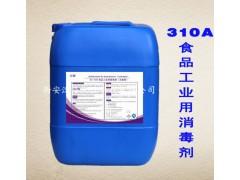 310A食品工业用消毒剂 食品级消毒剂(次氯酸钠)
