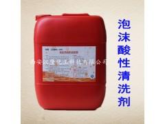 泡沫型酸性清洗剂 食品级清洗剂 食品设备专用清洗剂