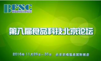 第八届食品科技北京论坛