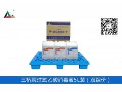 三桥牌过氧乙酸消毒剂