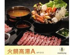 美味皇火锅高汤A,火锅汤底的选择!美味佳肴,随手可得!