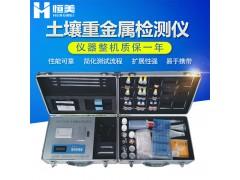 恒美HM-ZJSA便携式土壤重金属检测仪