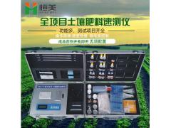 恒美HM-ZJSA便携式土壤重金属检测仪厂家