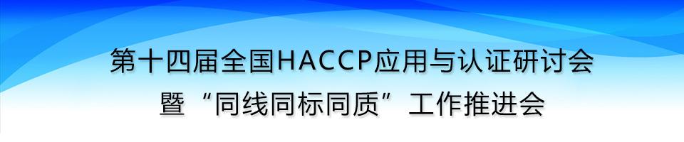 """第十四届全国HACCP应用与认证研讨会暨""""同线同标同质""""工作推进会"""