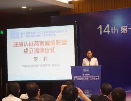 中国检验检疫科学研究院副院长李莉致辞