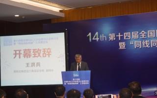 王洪兵:通过四个方面的现代化建设,有效保障进出口食品安全