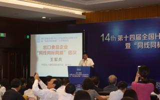 """出口食品企业""""同线同标同质""""倡议活动在京举行"""
