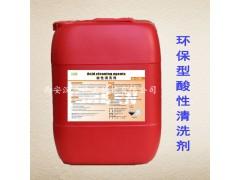 酸性清洗剂(环保型) 食品级清洗剂 挤奶设备专用清洗剂