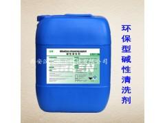 碱性清洗剂(环保型) 食品级清洗剂 挤奶设备专用清洗剂
