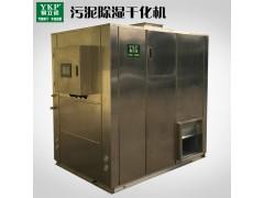大型污泥热泵空气能烘干机