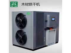 大型木材热泵空气能烘干机