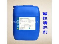 碱性清洗剂(高效型) 食品级清洗剂 挤奶设备专用清洗剂