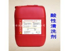 酸性清洗剂(高效型) 食品级清洗剂 挤奶设备专用清洗剂