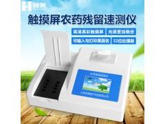 恒美HM-NC08农药残留速测仪品牌