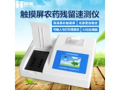恒美HM-NC08农药残留检测仪