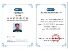 广电计量举办ISO9001:2015内审员培训班