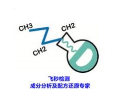有机物化学成分分析、液体样品成分鉴定