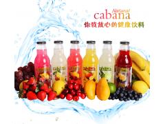 供应进口果汁美国饮料卡芭娜柠檬水果汁饮料