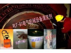 瑞鲁夫RLF81电气机械设备清洗剂水火电网电气设备绝缘清洗剂