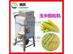 供应台湾玉米脱粒机鲜玉米脱粒机甜玉米脱粒玉米罐头厂用