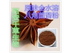 八角茴香提取物药食同源厂家生产提取物 定做大八角浸膏