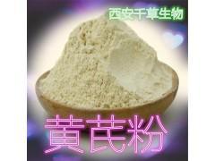 黄芪浸膏粉 药食同源 西安千草厂家生产提取物 定做流浸膏