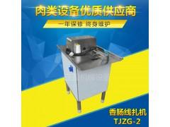热销电动香肠分节机 肠打结机腊肠捆扎机香肠线扎机TJZG-2