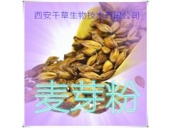 麦芽提取物厂家定制动植物提取物