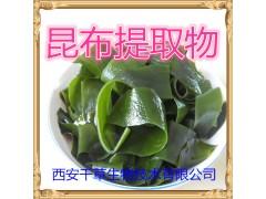 昆布提取物厂家定制植物提取物 定做纶布浓缩浸膏