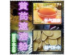 黄芪浓缩粉 烘焙干燥易溶 厂家生产提取物 定做流浸膏
