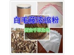 白毛藤提取物实力厂家生产白毛藤粉