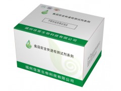 甲醛快速检测试剂盒