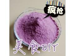 紫薯粉红薯粉价格  顶能蔬菜粉脱水蔬菜