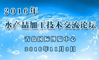 2016年水产品加工技术交流论坛
