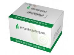 药残检测试剂盒