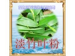 淡竹叶浸膏粉厂家生产水溶性动植物提取物