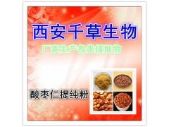 酸枣仁浓缩粉低价厂家生产提取物