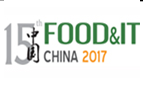 2017第十五届中国(青岛)国际食品加工机械和包装技术展览会