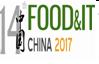 2017第十四届中国(潍坊)国际食品加工机械和包装技术展览会