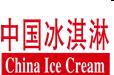 2017第十二届中国冰淇淋冷食展(春季冰展)