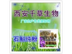 石斛浓缩粉 厂家生产植物提取物