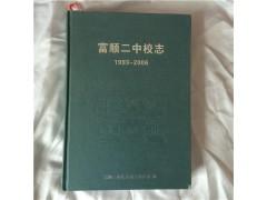 校志县志设计印刷 硬纸板封面 铜版纸彩印