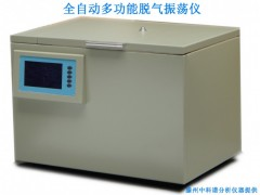 ZKPZD-5A全自动脱气振荡仪用途及使用方法