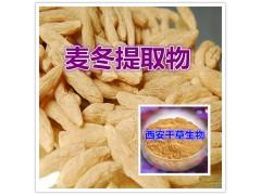 麦冬提取物厂家生产提取物