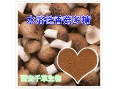 水溶性香菇多糖天然浓缩粉 厂家生产动植物提取物