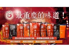 老灶火锅底料供应商,10多年火锅底料厂家