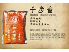 火锅底料批发,2016新制川版火锅底料-千步香