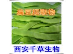 扁豆浓缩粉 扁豆提取物 厂家生产动植物提取物流浸膏