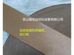自动包装机热熔封口纸,皱纹纸,低温封口条