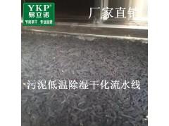 污泥烘干机_污泥除湿干化